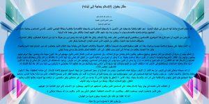مقال بعنوان الإسلام بحاجة إلى أبنائه