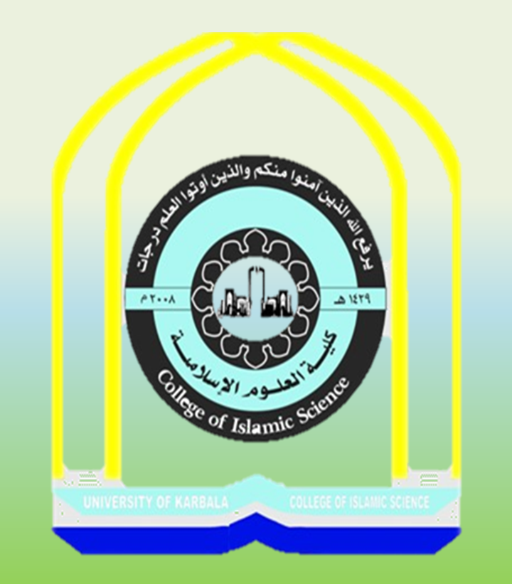 كلية العلوم الاسلامية – جامعة كربلاء