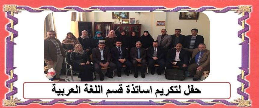 تكريم اساتذة قسم اللغة العربية