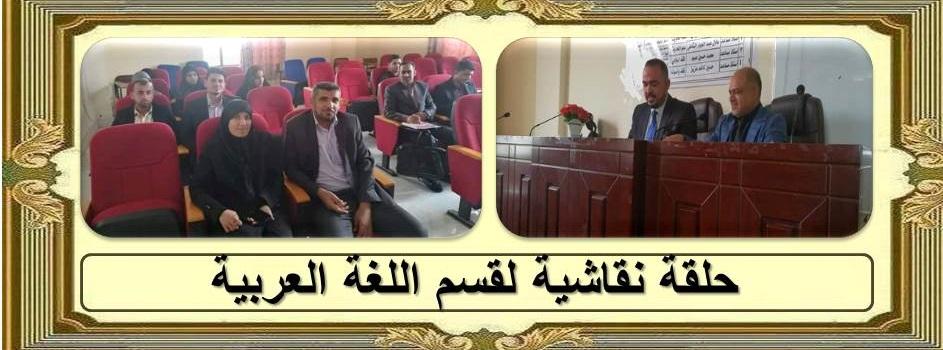 حلقة نقاشية في قسم اللغة العربية