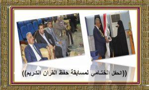 المسابقة القرانية لحفظ القران الكريم لطالبات الجامعات العراقية