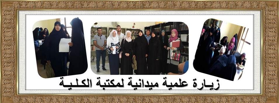 زيارة الطلبة الى مكتبة الكلية