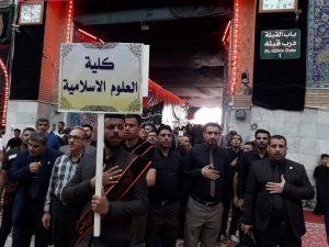 كلية العلوم الاسلامية تشارك بموكب عزاء طلبة جامعات العراق الموحد