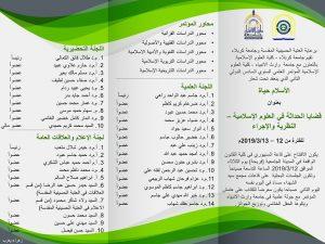 كلية العلوم الاسلامية تعلن عن موعد مؤتمرها العلمي السنوي وتدعوا الباحثين للمشاركة فيه