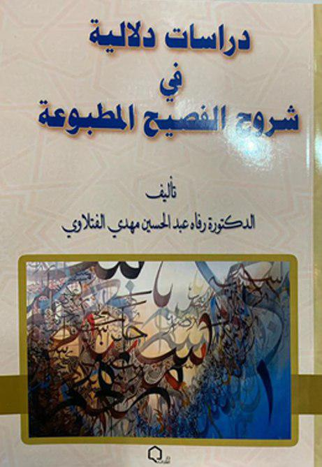 دراسات دلالية في شروح الفصيح المطبوعة - رفاه عبد الحسين مهدي