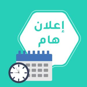 اعلان عن تعديل التوقيتات الزمنية للتقويم الجامعي للدراسات العليا للعام الدراسي  2020-2021
