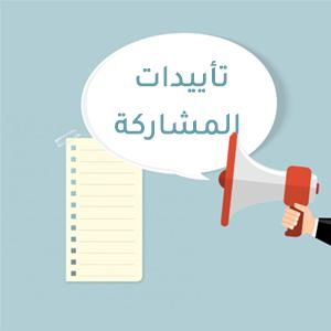 تأييدات المشاركة – تصنيف و ادارة المجلات العلمية المستوى الاول