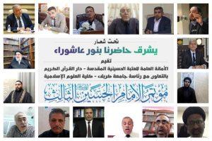 كلية العلوم الاسلامية تقيم مؤتمر الامام الحسين (ع) الثالث للجامعات العراقية