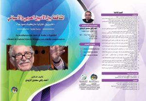 صدور كتاب لتدريسي في كلية العلوم الاسلامية