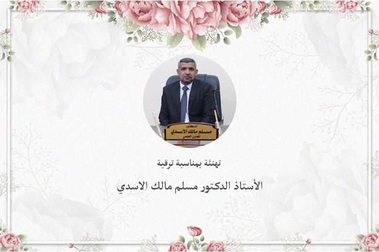 تهئنة الاستاذ الدكتور مسلم مالك الاسدي