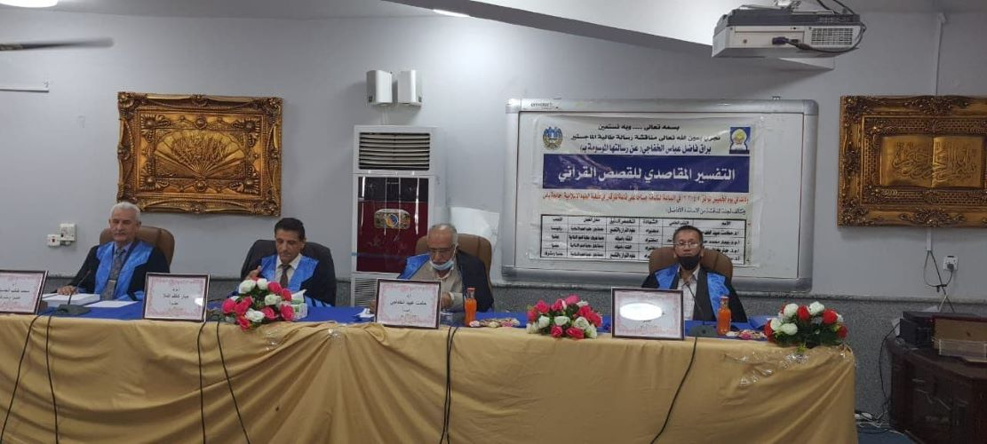 تدريسي من كلية العلوم الاسلامية يشارك بعضوية لجنة مناقشة رسالة ماجستير في جامعة بابل
