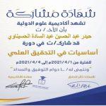 حصول تدريسي من كلية العلوم الاسلامية  على شهادة مشاركة دولية