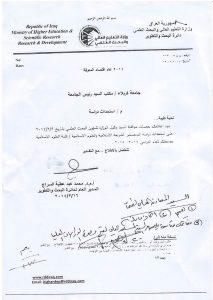 الدراسات عليا للماجستير في الشريعة والعلوم الاسلامية