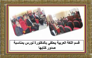 قسم اللغة العربية يحتفي بالدكتورة نورس أبراهيم بمناسبة صدور كتابها (أدب الصفع)