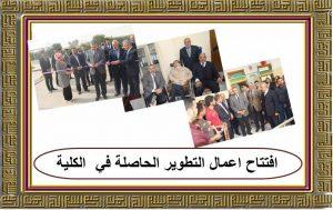 افتتاح اعمال التطوير الحاصلة في الكلية