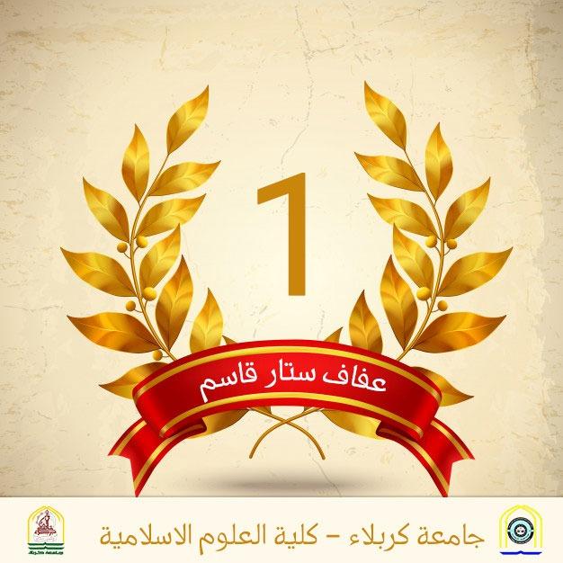 حصول طالبة في قسم الدراسات القرآنية على المركز الاول في المسابقة الكتابية