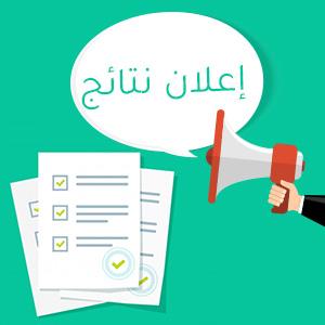 نتائج الامتحان التنافسي للمتقدمين لدراسة الدكتوراه – لغة القرآن و ادابها 2020-2021