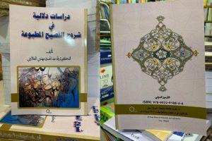 باحثة من كلية العلوم الاسلامية  تؤلف كتاب عن الدراسات الدلالية في شروح الفصيح المطبوعة
