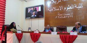 مناقشة رسالة ماجستير في كلية العلوم الاسلامية – جامعة كربلاء باستخدام تطبيق (ZOOM)