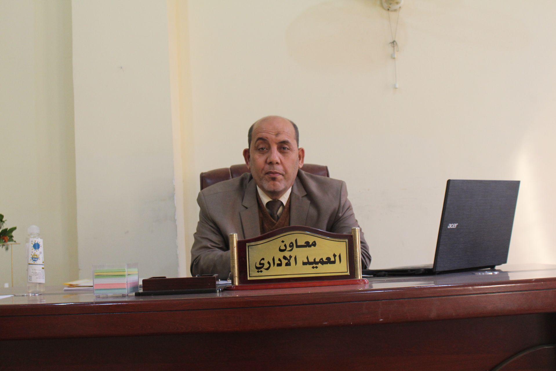 الدكتور محمد عبود المعاون الاداري